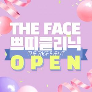 """♥ 더페이스 쁘띠클리닉 오픈 기념 """"네이밍 이벤트"""" ♥"""