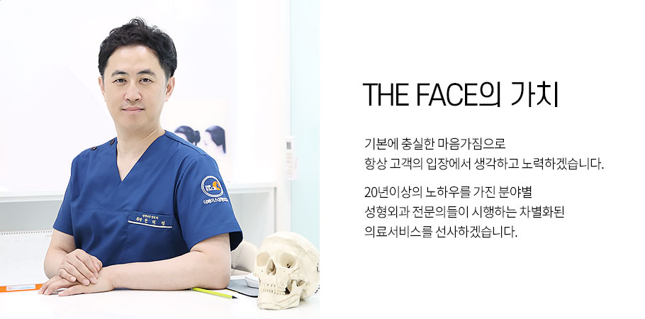 THE FACE의 가치